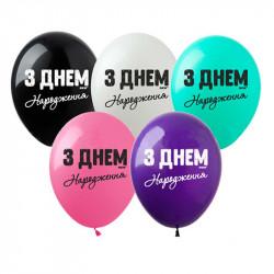 """Повітряні кульки З Днем Народження 12"""" 1шт"""