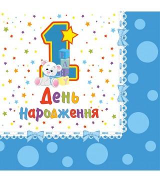 Серветки 1-й День Народження блакитні