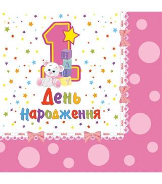 Серветки 1-й День Народження рожеві
