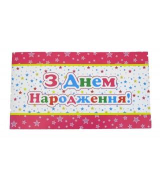 Запрошення З днем народження рожеві 6шт/уп