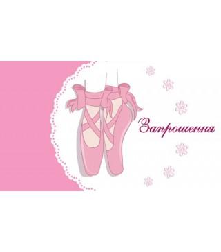 Пригласительные Балет 6шт/уп