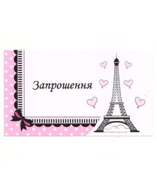 Пригласительные Париж 6шт/уп