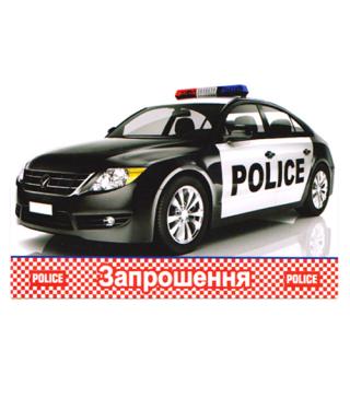 Запрошення Поліція 6шт/уп