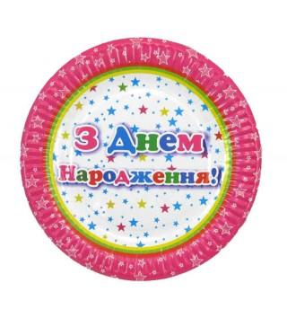 Тарілки З днем народження рожеві 8шт/уп