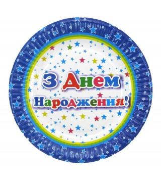 Тарілки З днем народження сині 8шт/уп