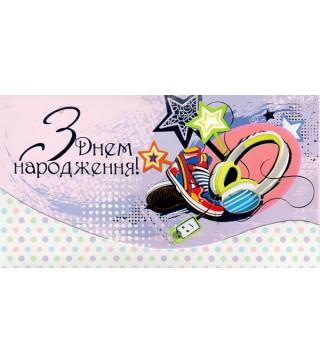 Листівка-конверт З днем народження Boy