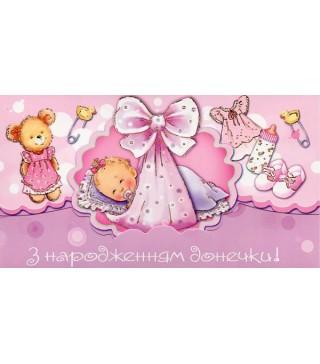 Листівка-конверт З народженням донечки
