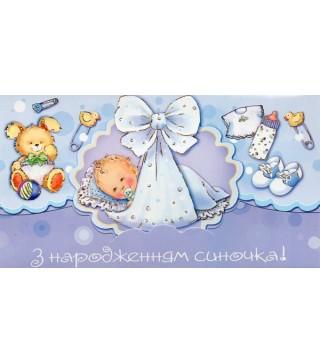 Листівка-конверт З народженням синочка