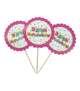 Піки З днем народження рожеві