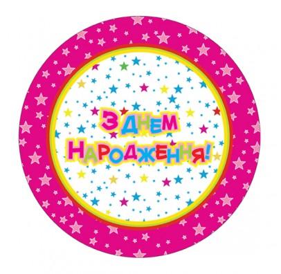 Наклейка З днем народження рожева