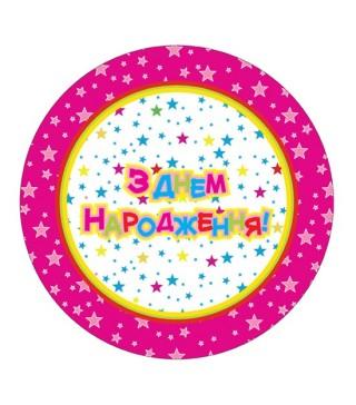 Наклейка З днем народження розовая