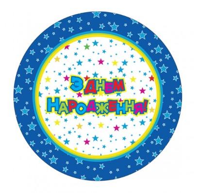 Наклейка З днем народження синя