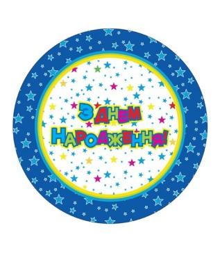 Наклейка С днем рождения синяя