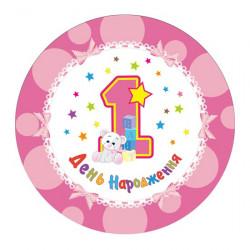 Наклейка 1 День народження рожева
