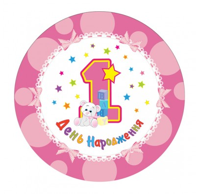Наклейка 1 День рождения розовая