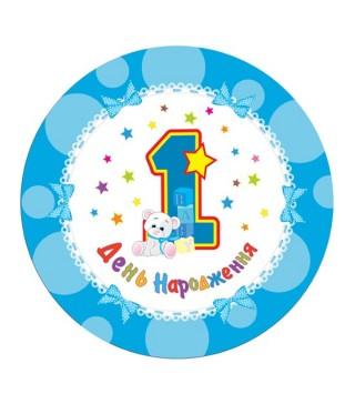 Наклейка 1 День народження синя