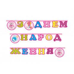 Гірлянда З днем народження Ведмедик рожева