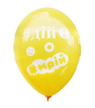 Кулька Хештег Побажання чорна 1 шт 30 см