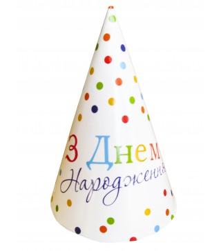 Ковпачок З днем народження кольоровий горошок