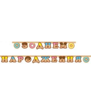 Гирлянда бумажная С днем рождения Пончик