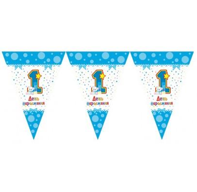 Гирлянда-флажки 1-й День Народження голубые