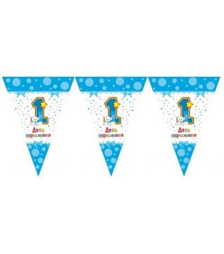 Гірлянда-прапорці 1-й День Народження блакитні