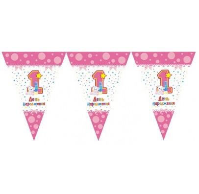 Гирлянда-флажки 1-й День Народження розовые
