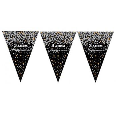 Гірлянда-прапорці З днем Народження чорні