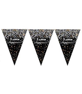 Гирлянда-флажки С днем рождения черная