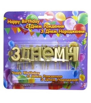 Свічки в торт З Днем народження золоті