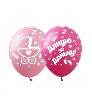 Набор шариков Дякую за доньку 5 шт/уп