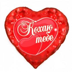 Кульки фольгована Серце Кохаю тебе