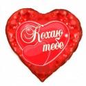 Шарики фольгированная Сердце Люблю тебя