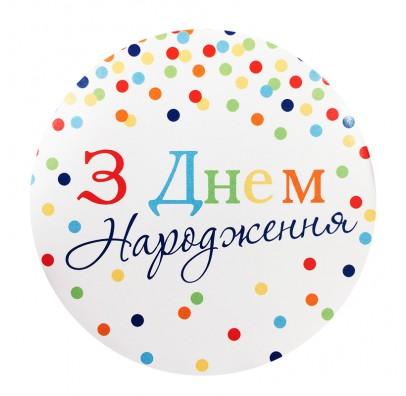 Наклейка З днем народж.кольор.горошок папір Н-0134