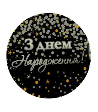 Наклейка З днем народж.чор папір Н-0129