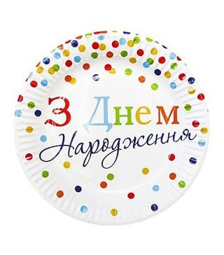 Тарілки З Днем народження кольоровий горошок 8шт/уп