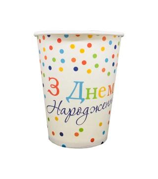 Стаканчики С Днем рождения цветной горошек 8шт/уп
