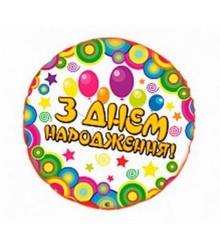 Шарики фольгированный С днем рождения