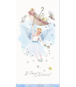 Запрошення листівка В деь Ангела папір Е-2855 Україна