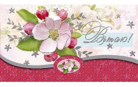 Запрошення листівка конверт Вітаємо папір КМ-4109 Україна