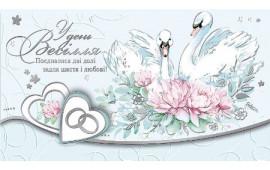 Запрошення листівка конверт У День Весілля папір КМ-4596 Україна