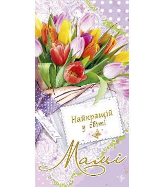 Запрошення листівка конверт Мамі папір Е-4457 Україна