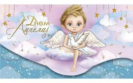 Запрошення листівка конверт З ДН.Ангела папір КМ-4311 Україна