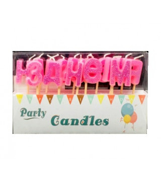 """Свічка в торт з фігурками """"З Днем Нар."""" рожеві з блісками парафін 03112 Китай"""