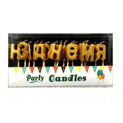 """Свічка в торт з фігурками """"З Днем Нар."""" золоті парафін 100260 Китай"""