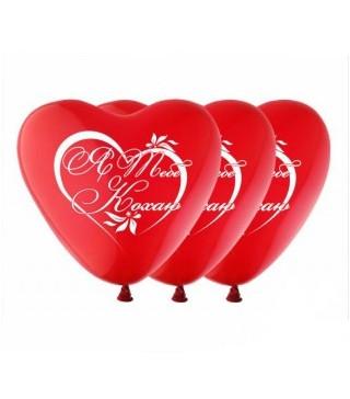 """Кульки поштучно з малюн. серце """"Я тебе кохаю"""" латекс 00241 FlexMetal"""