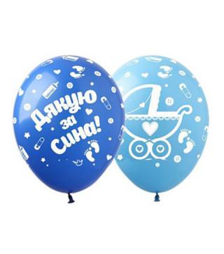 Набір кульок Дякую за сина 5 шт/уп