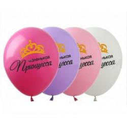 """Кульки поштучно з малюн. """"Маленька принцеса"""" Ш-02179 FlexMetal"""