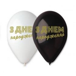 Кульки З Днем Народження чорно-білі