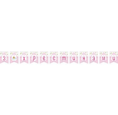 Декорація Гірлянда прапорці З хрестинами гол. 2,5м папір F-90434